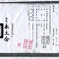 老克明食品有限公司-(上游)順金屠宰場 桃園縣政府營利事業登記證