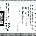 老克明食品有限公司-(上游)順金屠宰場 行政院農委會檢疫局核准設立第74號 溫體豬合格屠宰登記證書