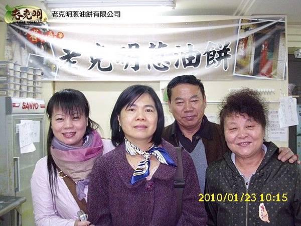 山東海陽-大陸親人探親來店指導(中華民國 台灣)4.jpg