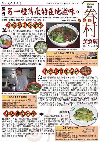 2004桃園眷村美食報(93.11.28桃園縣文化局).jpg