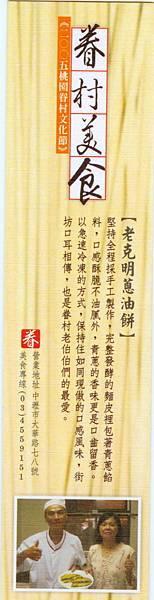 2005桃園眷村文化節2005-11-03.jpg