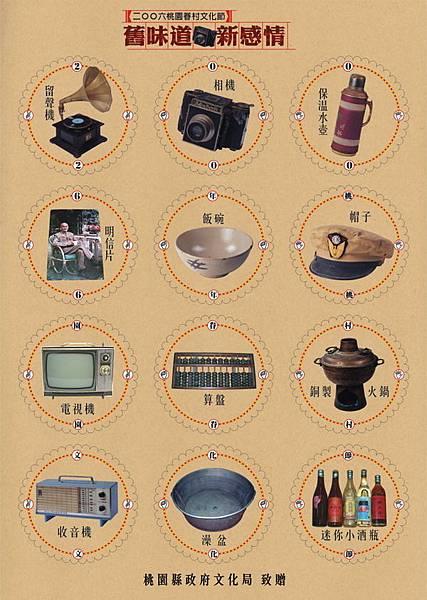 2006年桃園縣美食參展-圖1.jpg