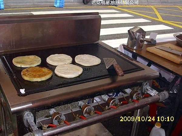 老克明蔥油餅有限公司2009桃園眷村文化節活動06.jpg
