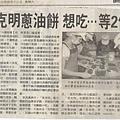 老克明食品有限公司(蔥油餅)【自製豬油】◎聯合報◎.jpg