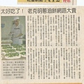 老克明食品有限公司(蔥油餅)【自製豬油】◎中國時報˙中時電子報◎.jpg