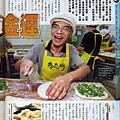 老克明食品有限公司(蔥油餅)【自製豬油】『壹週刊』1.jpg