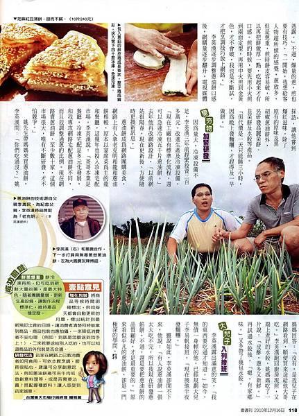老克明食品有限公司(蔥油餅)【自製豬油】『壹週刊』3.jpg