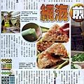 老克明食品有限公司(蔥油餅)【自製豬油】『壹週刊』2.jpg