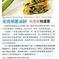 老克明食品有限公司(蔥油餅)【自製豬油】TVBS【食尚玩家】雜誌2.jpg