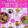 老克明食品有限公司(蔥油餅)【自製豬油】TVBS【食尚玩家】雜誌1.jpg