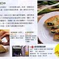 老克明食品有限公司(蔥油餅)【自製豬油】◎【時報周刊】雜誌◎2.jpg