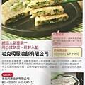 老克明食品有限公司(蔥油餅)【自製豬油】◎Go Happy雜誌◎2.jpg