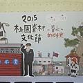 2015桃園眷村文化節2.jpg