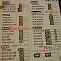 DSC07492 menu.JPG