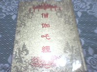 金色版-僧伽吒經-大本.jpg