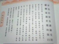 僧伽吒經-回向文.jpg