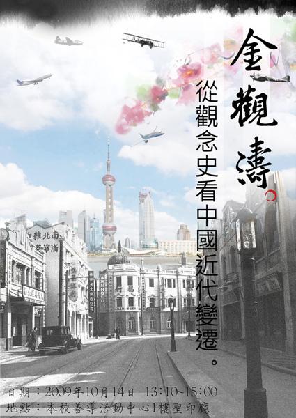 從觀念史看中國近代變遷..jpg