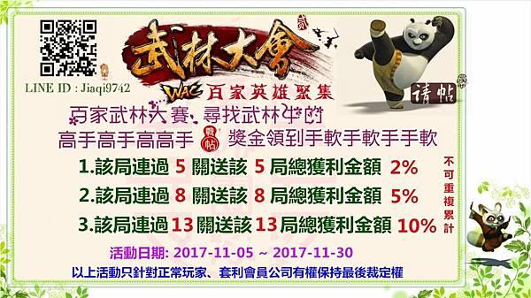 11月百家活動.jpg