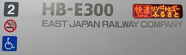 HB-E300系