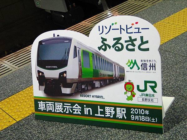 リゾートビューふるさと車両展覧会in上野駅