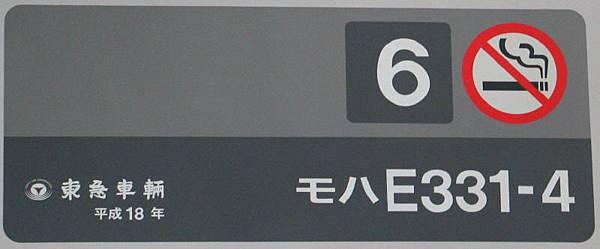 モハE331-4