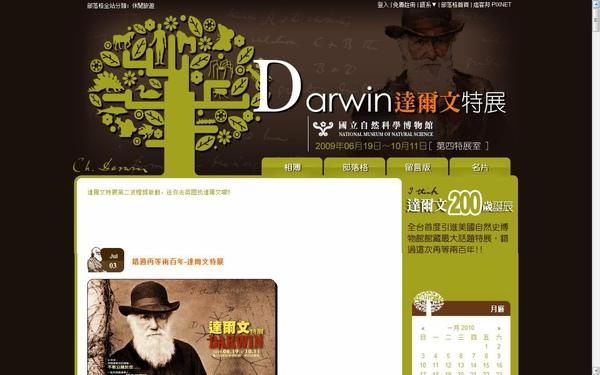 達爾文.jpg