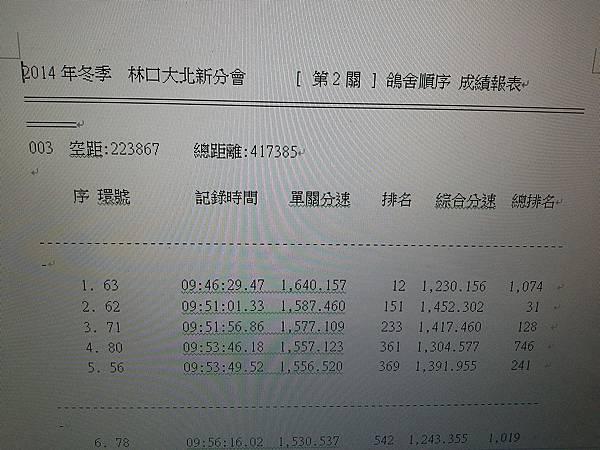 20141229_155316