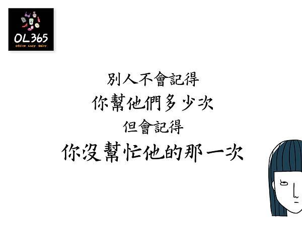 201604_心內話_幫忙.jpg