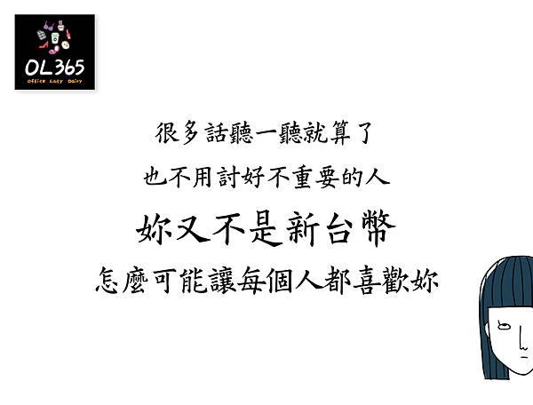 201605_心內話_新台幣.jpg
