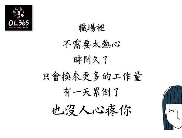 201607_心內話_沒人心疼.jpg