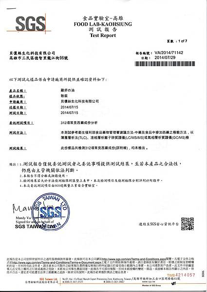 SGS 卵油檢驗報告 (1)