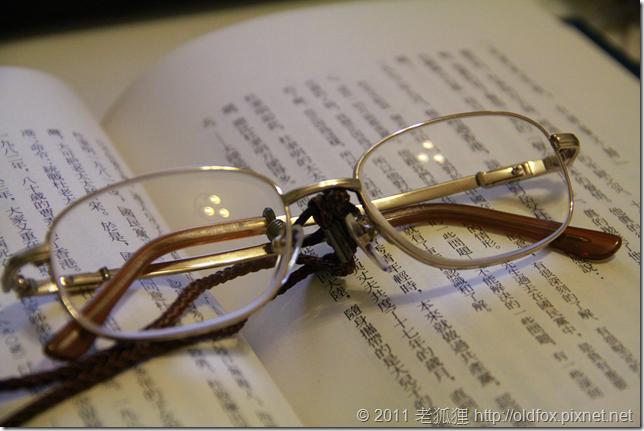 老爸的老花眼鏡