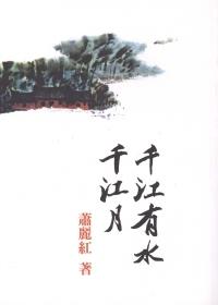 千江有水千江月.jpg