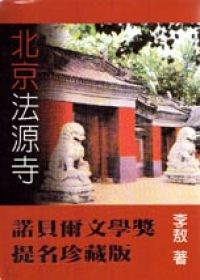 25967900:描寫大時代大人物的大小說--北京法源寺