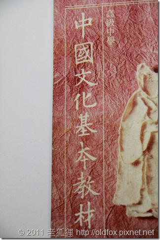 中國文化基本教材