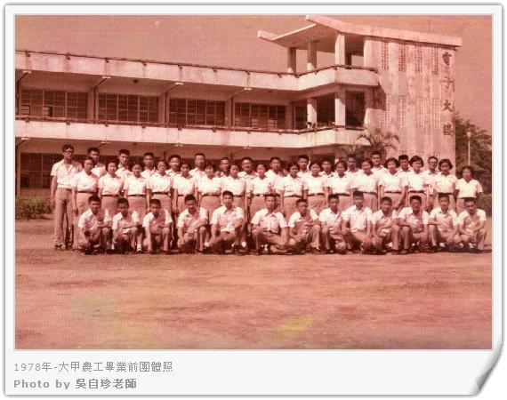 1976年-大甲農工 一年級拍攝