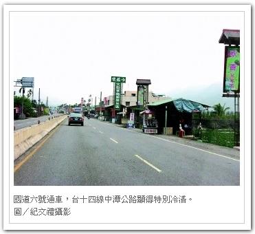 國道六號通車後的中潭公路