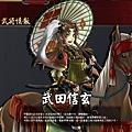 武田信玄-騎馬萌化板-正太G3