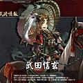 武田信玄-騎馬萌化板-正太G5