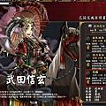武田信玄-騎馬萌化板-正太G7.jpg