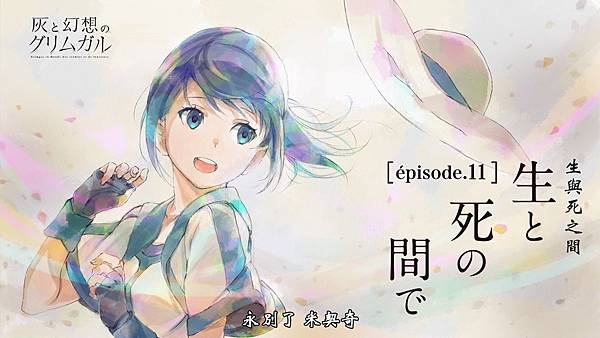 [JYFanSub][Hai_To_Gensou_No_Grimgar][11][BIG5][720p].mp4_20161006_103840.701.jpg