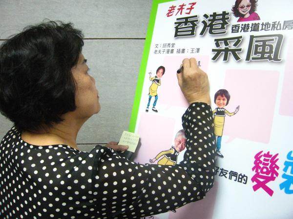 20091107秀堂香港采風新書發表 005.jpg