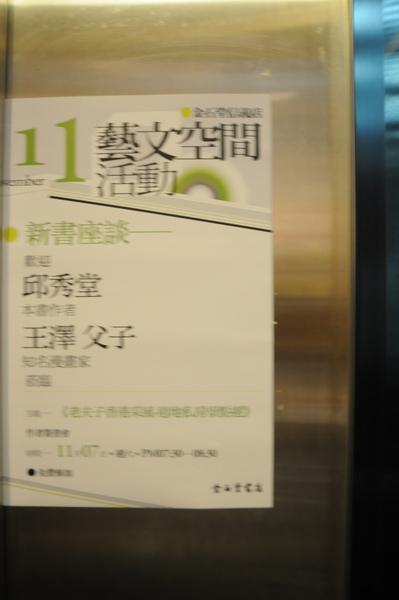 20091107秀堂香港采風新書發表 132.jpg