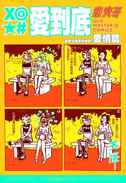 老夫子漫畫主題隨身本-愛到底.JPG