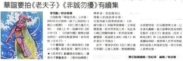 0202中國時報 feb 2 2010.jpg