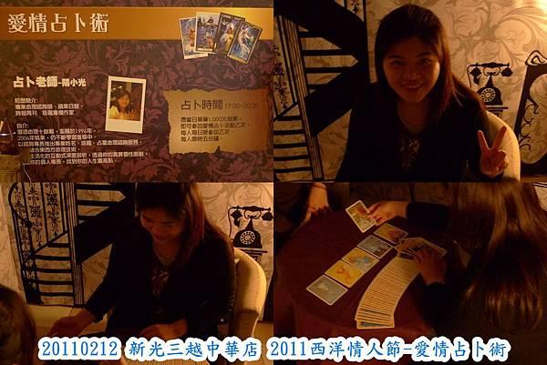 20110212 新光三越中華店 2011西洋情人節-愛情占卜術