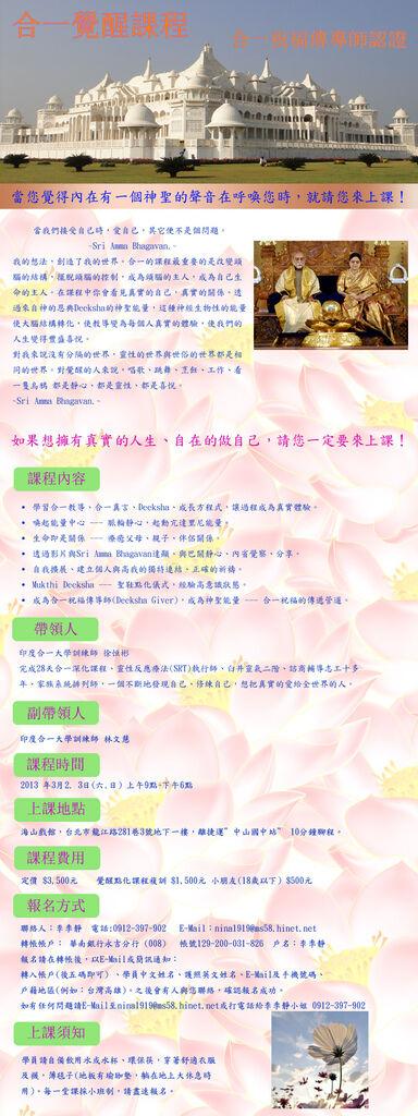 合一點化覺醒課程海報2013 03 2-3
