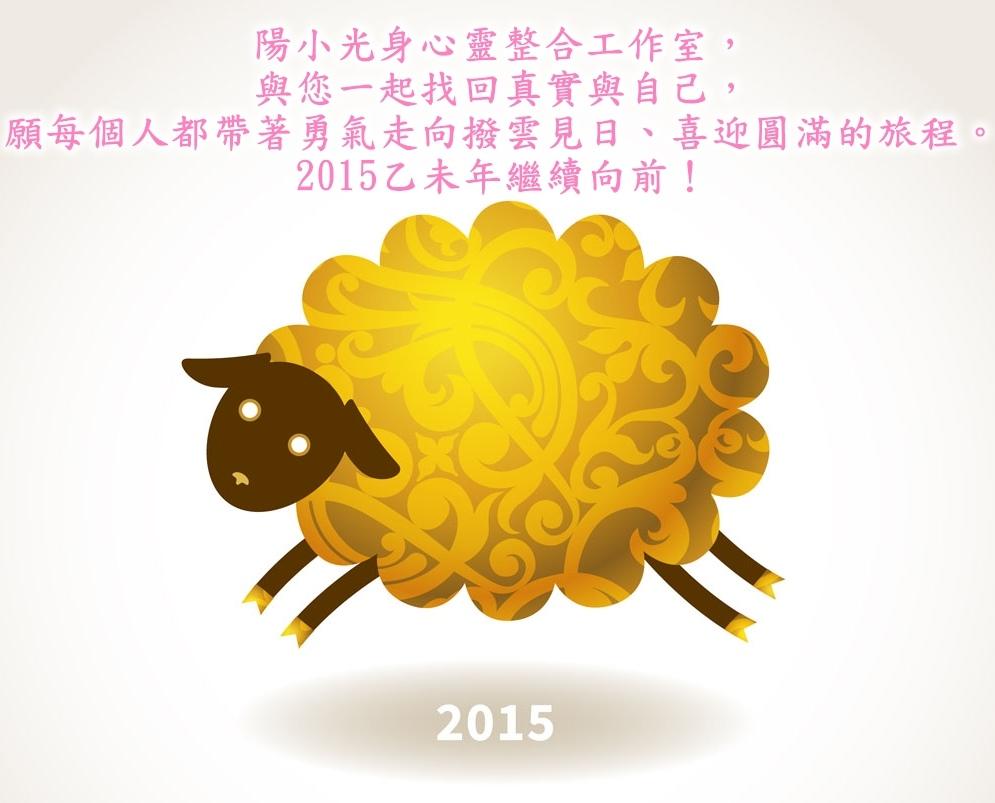 2015報訊小羊