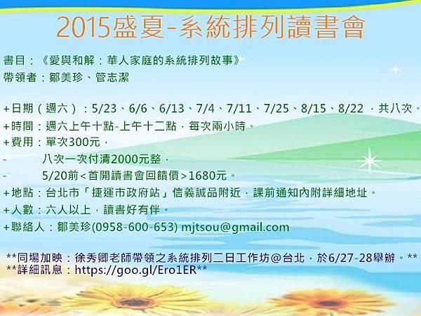 2015盛夏讀書會2