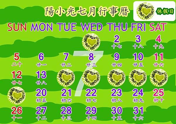 行事曆201507